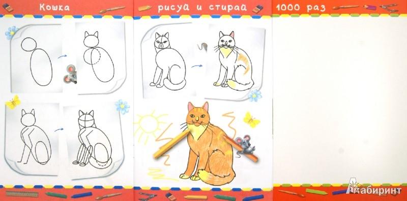 Иллюстрация 1 из 16 для Учимся рисовать. Животные | Лабиринт - книги. Источник: Лабиринт