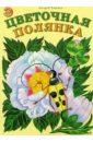 Тюняев Андрей Цветочная полянка