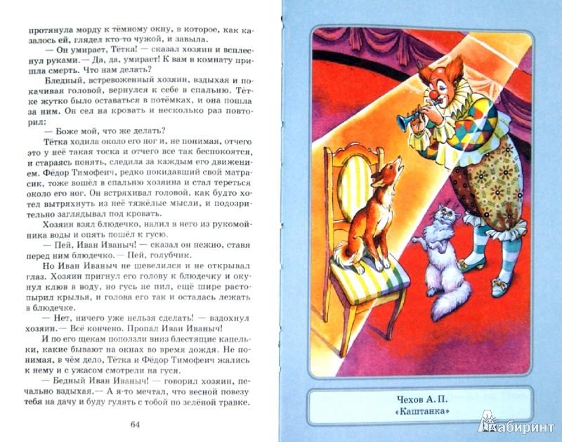 Иллюстрация 1 из 27 для Верный друг. Рассказы о собаках - Гарин-Михайловский, Куприн, Чехов   Лабиринт - книги. Источник: Лабиринт