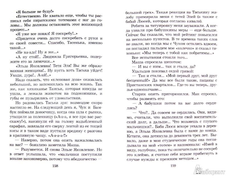 Иллюстрация 1 из 9 для Переулок капитана Лухманова - Владислав Крапивин | Лабиринт - книги. Источник: Лабиринт