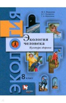 Экология человека. Культура здоровья. 8 класс. Учебник