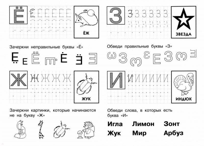 Иллюстрация 1 из 18 для Букварик. Пишем и учим буквы - Марина Георгиева | Лабиринт - книги. Источник: Лабиринт