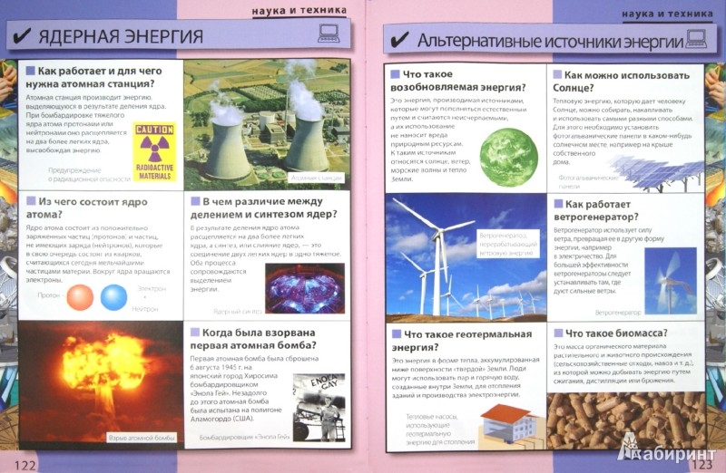 Иллюстрация 1 из 7 для Большая книга вопросов и ответов   Лабиринт - книги. Источник: Лабиринт