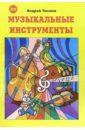 Тюняев Андрей Музыкальные инструменты (раскраска)