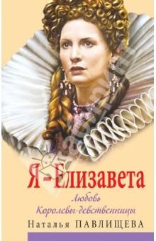 Я - Елизавета. Любовь Королевы-девственницы