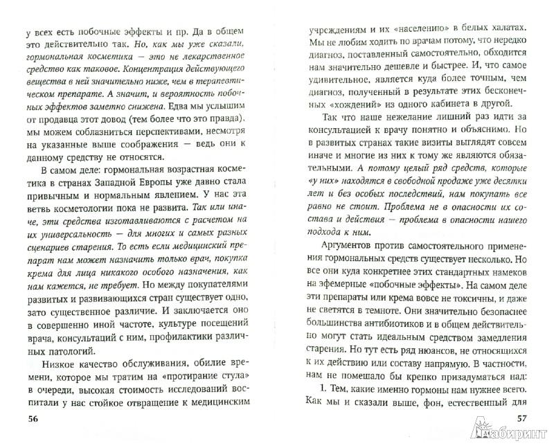 Иллюстрация 1 из 8 для Best. Самое важное о климаксе - Е. Савельева | Лабиринт - книги. Источник: Лабиринт