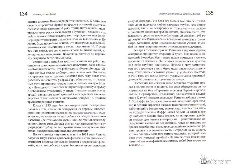 Иллюстрация 1 из 15 для На кого упало яблоко. Настоящая история великих открытий - Владимир Кессельман | Лабиринт - книги. Источник: Лабиринт