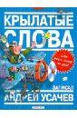 Крылатые слова. Фразеологический словарь, Усачев Андрей Алексеевич