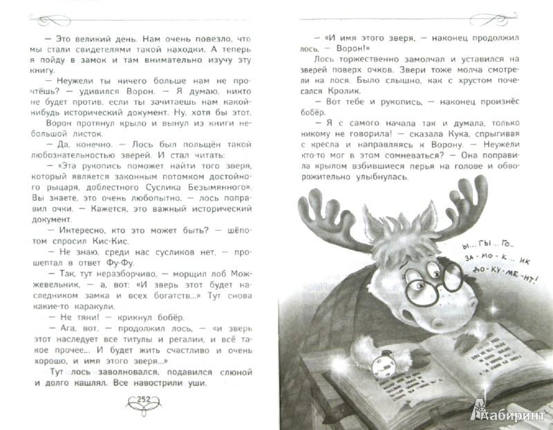 Иллюстрация 1 из 22 для Все детективные расследования Фу-Фу и Кис-Киса - Матюшкина, Оковитая | Лабиринт - книги. Источник: Лабиринт
