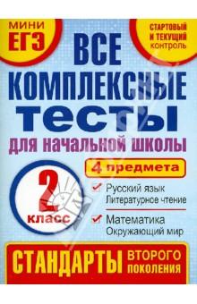 Комплексные тесты. 2 класс. Математика, окружающий мир, русский язык, литературное чтения. ФГОС