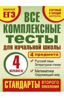 Комплексные тесты. 4 класс. Математика, окружающий мир, русский язык, литературное чтения. ФГОС