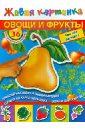 Живая картинка. Овощи и фрукты. Что где растет? кот леопольд придумай свою историю 50 многоразовых наклеек