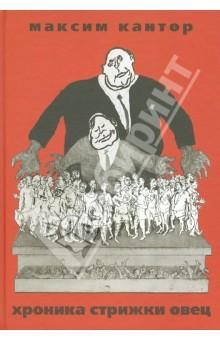 Хроника Стрижки Овец литературная москва 100 лет назад