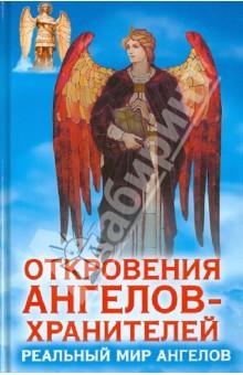 Откровения Ангелов-Хранителей. Реальный мир Ангелов и с нашествие ангелов книга 1 последние дни