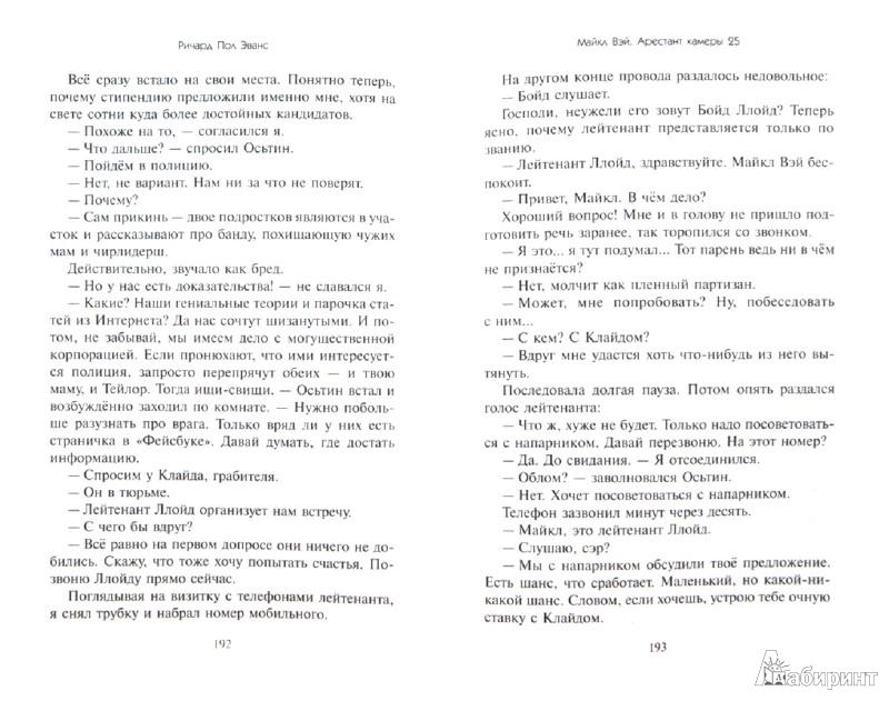Иллюстрация 1 из 16 для Майкл Вэй. Арестант камеры 25 - Ричард Эванс | Лабиринт - книги. Источник: Лабиринт