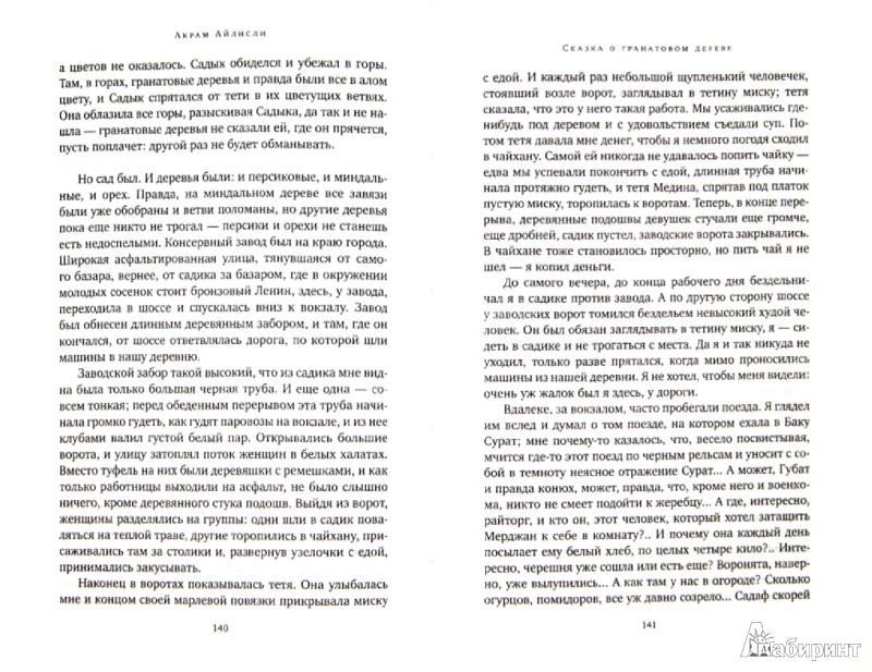 Иллюстрация 1 из 4 для Не ко времени весна. Повести, рассказы, роман - Акрам Айлисли | Лабиринт - книги. Источник: Лабиринт