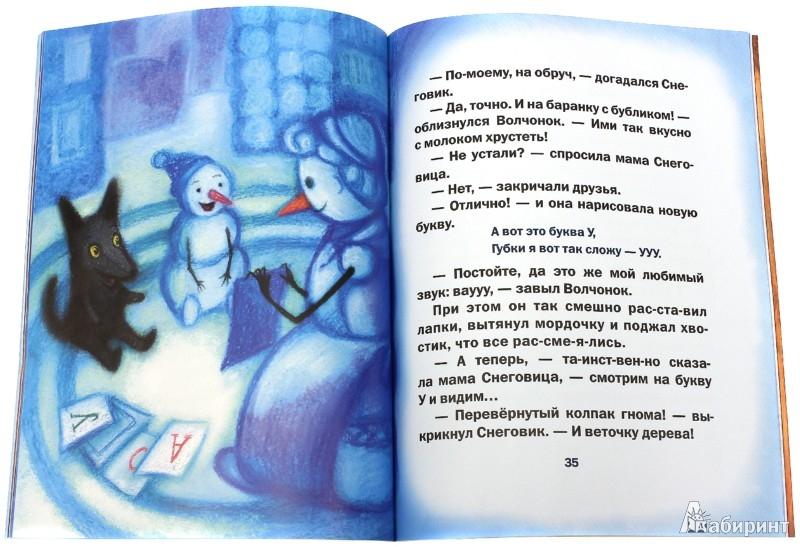 Иллюстрация 1 из 17 для Волчонок и снеговик. Зимняя сказка о дружбе - Таня Беринг   Лабиринт - книги. Источник: Лабиринт