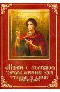 Протоиерей Валентин Уляхин Канон с молебном святому мученику Уару