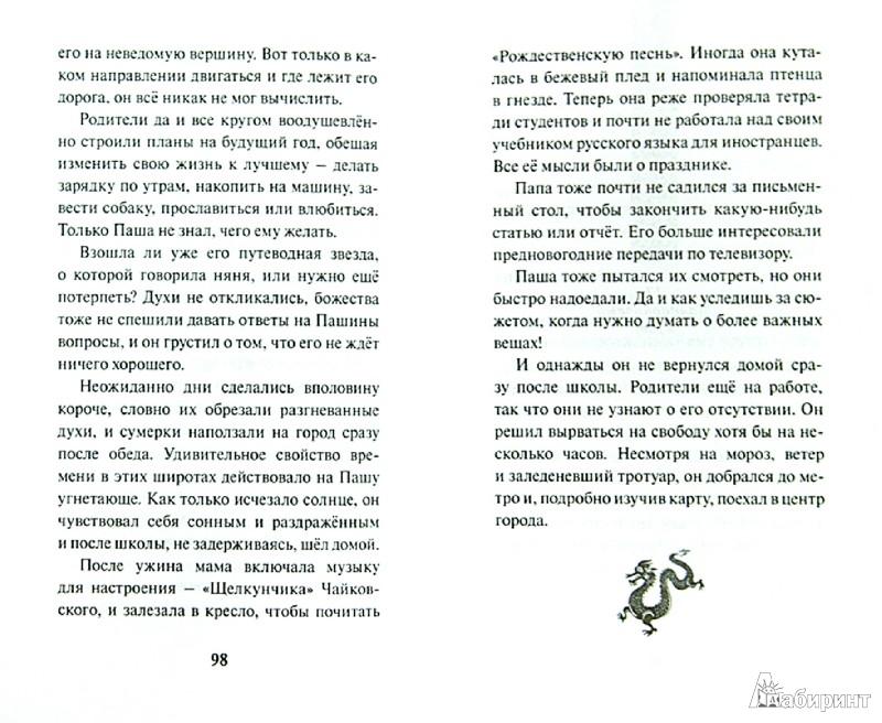 Иллюстрация 1 из 10 для Мандариновая пора - Дарья Доцук | Лабиринт - книги. Источник: Лабиринт