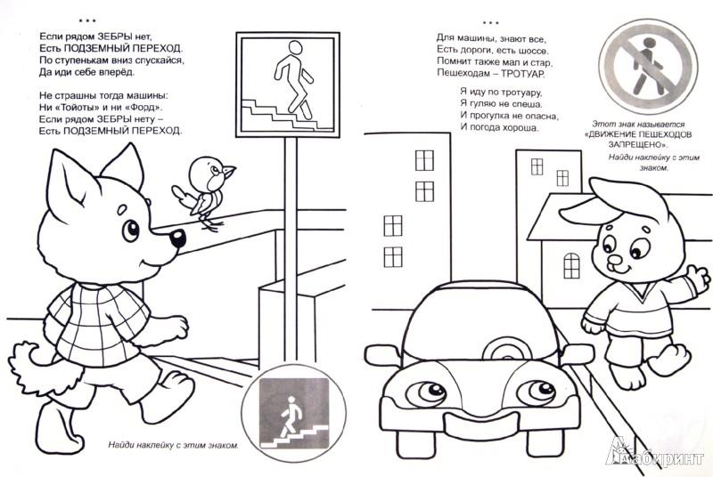 Иллюстрация 1 из 15 для На дороге малыши. Раскраска с наклейками - Наталья Мигунова | Лабиринт - книги. Источник: Лабиринт