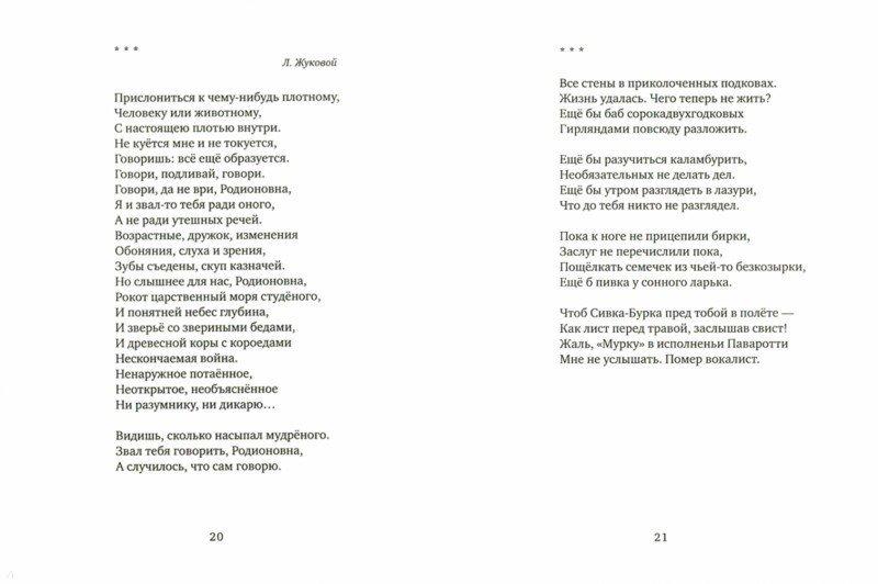 Иллюстрация 1 из 5 для Жаль-птица - Вадим Жук | Лабиринт - книги. Источник: Лабиринт