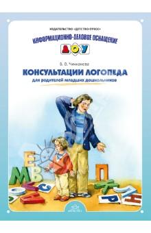 Консультации логопеда для родителей младших дошкольников детство лидера