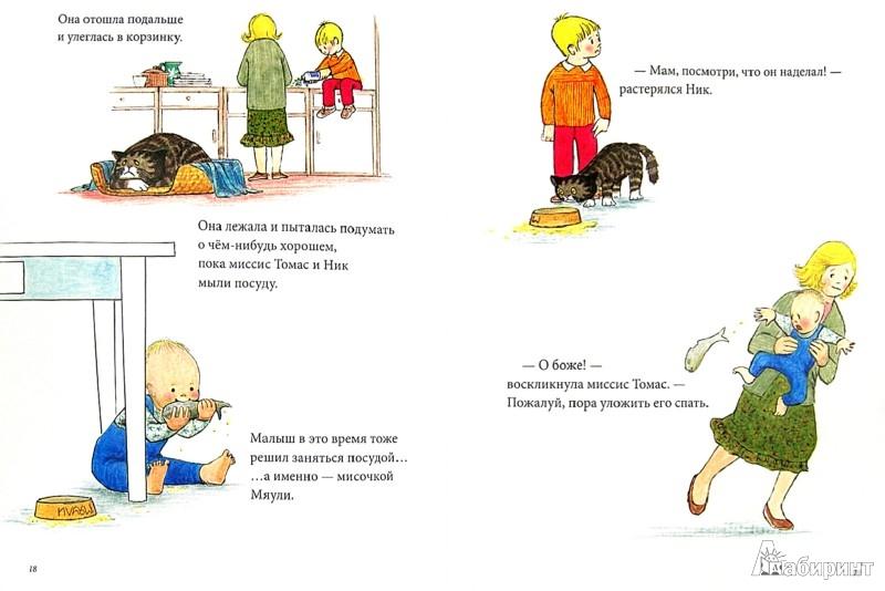 Иллюстрация 1 из 24 для Мяули и малыш - Джудит Керр | Лабиринт - книги. Источник: Лабиринт