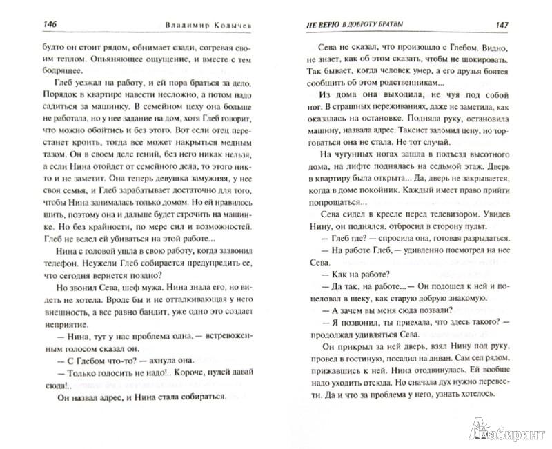 Иллюстрация 1 из 6 для Не верю в доброту братвы - Владимир Колычев | Лабиринт - книги. Источник: Лабиринт