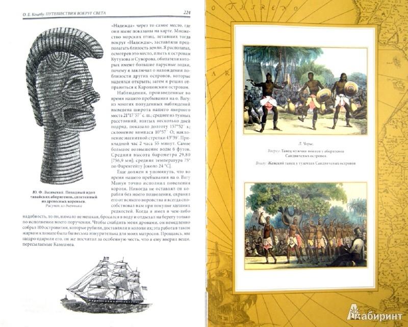Иллюстрация 1 из 35 для Путешествия вокруг света - Отто Коцебу | Лабиринт - книги. Источник: Лабиринт