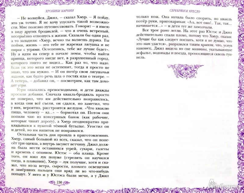 Иллюстрация 1 из 7 для Хроники Нарнии: последняя битва. Три повести - Клайв Льюис | Лабиринт - книги. Источник: Лабиринт