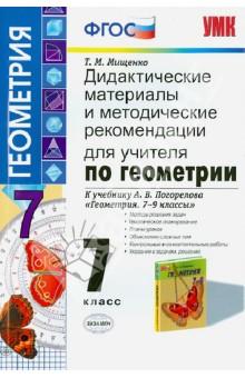 Геометрия. 7 класс. Дидактические материалы и метод. рекомендации к учебнику А.В.Погорелова. ФГОС