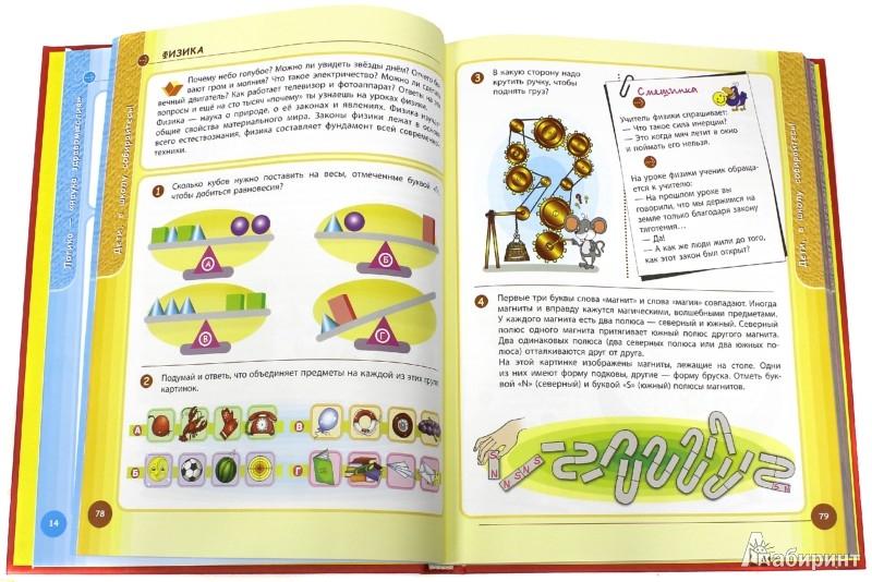 Иллюстрация 1 из 10 для Умная книга для умного ребенка. 777 логических игр и головоломок - С. Андреев | Лабиринт - книги. Источник: Лабиринт