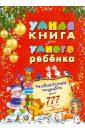 Умная книга для умного ребенка. 777 логических игр головоломок, Андреев С. А.