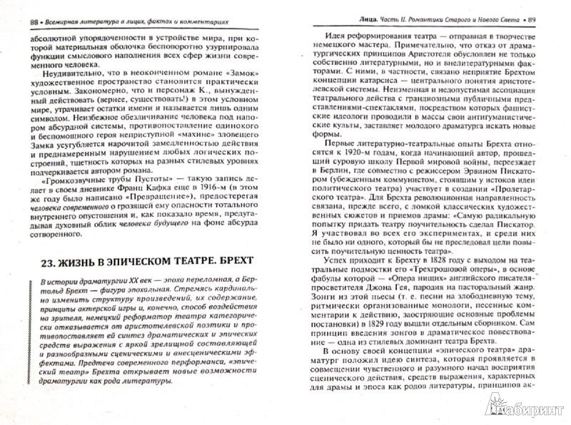 Иллюстрация 1 из 17 для Всемирная литература в лицах, фактах и комментариях - Северинец, Лебедева, Коренькова | Лабиринт - книги. Источник: Лабиринт
