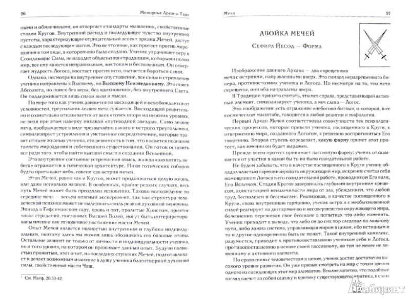Иллюстрация 1 из 18 для Минорные Арканы Таро. Путь посвящения. Инициация в традицию этического герметизма - Г.О.М. | Лабиринт - книги. Источник: Лабиринт
