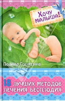 Хочу малыша! 18 лучших методов лечения бесплодия