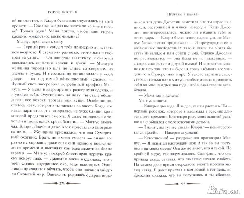 Иллюстрация 1 из 9 для Орудия смерти. Книга 1. Город костей - Кассандра Клэр | Лабиринт - книги. Источник: Лабиринт