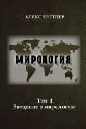 Мирология. Прогресс и сила в мировых отношениях. Том 1. Введение в мирологию