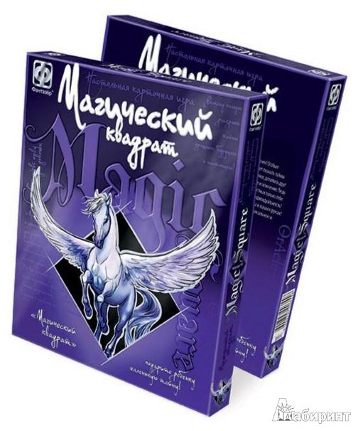 Иллюстрация 1 из 4 для Магический квадрат. Гадания для девочек (889014)   Лабиринт - игрушки. Источник: Лабиринт
