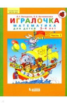 Игралочка. Математика для детей 3-4 лет. Часть 1. ФГОС ДО 3 4 журнал закрытая школа