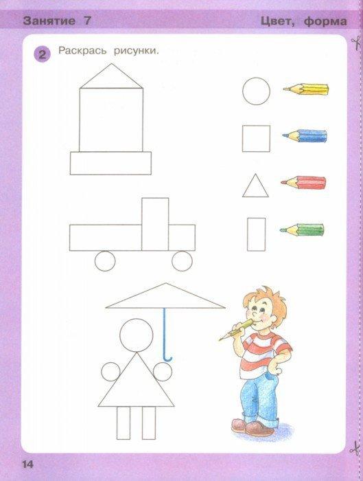 Иллюстрация 1 из 113 для Игралочка. Математика для детей 3-4 лет. Часть 1. ФГОС ДО - Петерсон, Кочемасова | Лабиринт - книги. Источник: Лабиринт