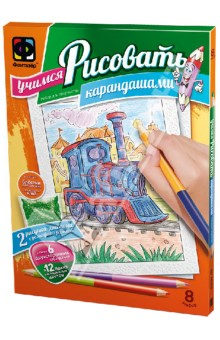 Купить Учимся рисовать карандашами. Набор №8 (347017), Фантазер, Создаем и раскрашиваем картину