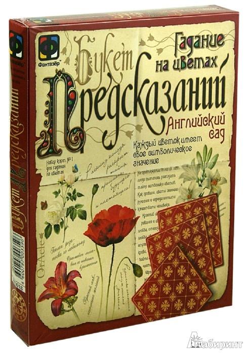 """Иллюстрация 1 из 7 для Набор карт №1 для гадания на цветах """"Английский сад"""" (889018)   Лабиринт - игрушки. Источник: Лабиринт"""