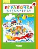 Игралочка. Математика для детей 4-5 лет. Часть 2. ФГОС ДО