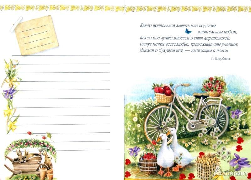 Иллюстрация 1 из 49 для Блокнот. Деревенские мотивы А6 | Лабиринт - канцтовы. Источник: Лабиринт