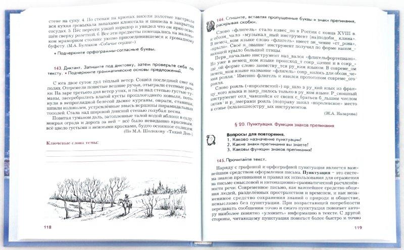 Класс бунеев учебник 8 русский гдз