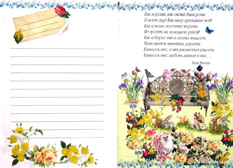 Иллюстрация 1 из 12 для Блокнот. Розы А6 | Лабиринт - канцтовы. Источник: Лабиринт
