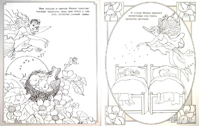 Иллюстрация 1 из 5 для Сказочные феи. Раскраски и наклейки. Выпуск 4   Лабиринт - книги. Источник: Лабиринт