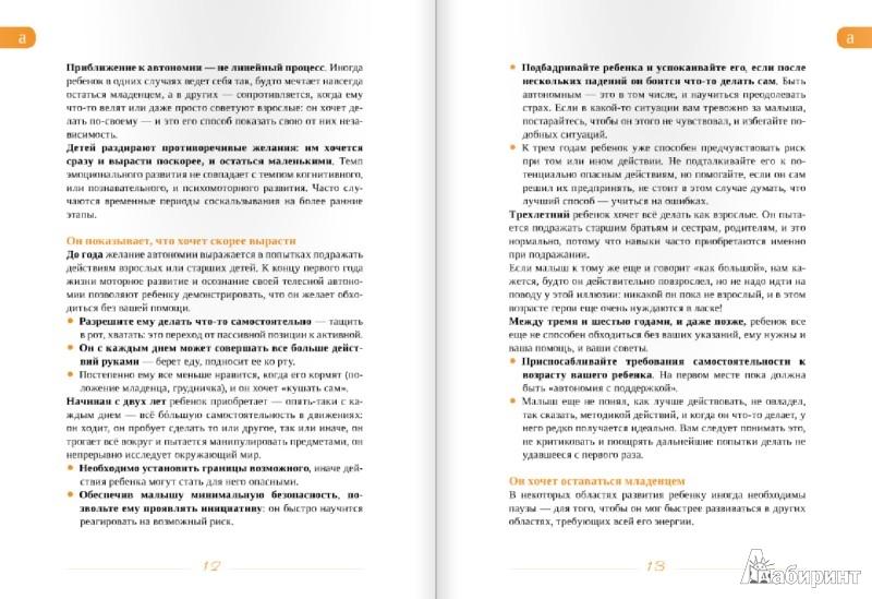 Иллюстрация 1 из 13 для Все о воспитании и здоровье ребенка от А до Я - Стефан Барба | Лабиринт - книги. Источник: Лабиринт