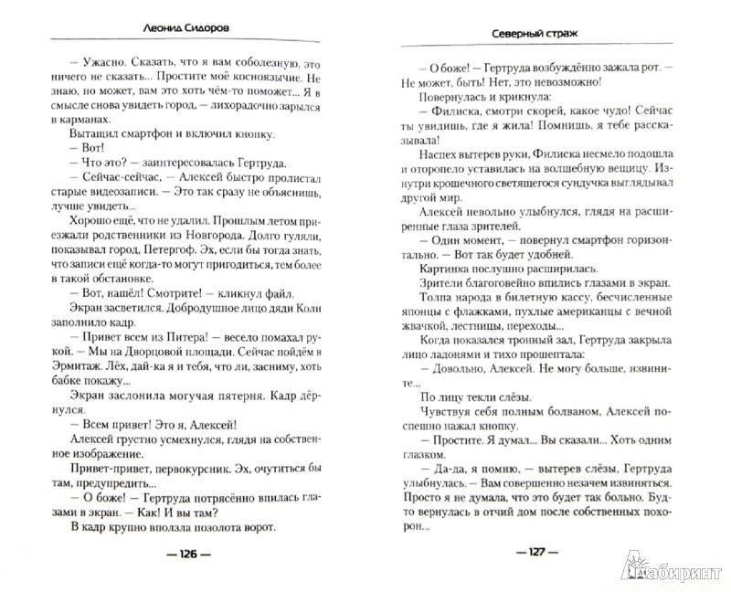 Иллюстрация 1 из 5 для Северный страж - Леонид Сидоров | Лабиринт - книги. Источник: Лабиринт